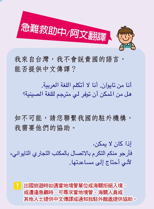 《旅外國人急難救助翻譯卡》