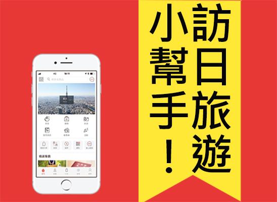 《最實用的赴日旅遊神器讓您暢遊日本更方便划算!》